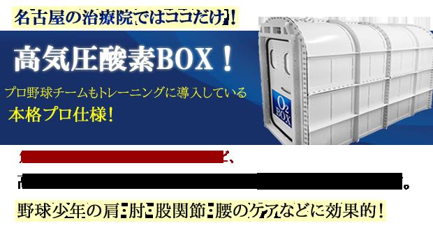 酸素カプセル・酸素ボックス