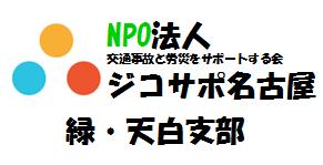 NPO法人ジコサポ