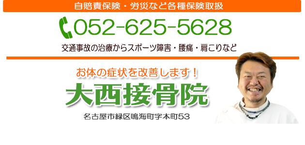 名古屋の整体・交通事故治療